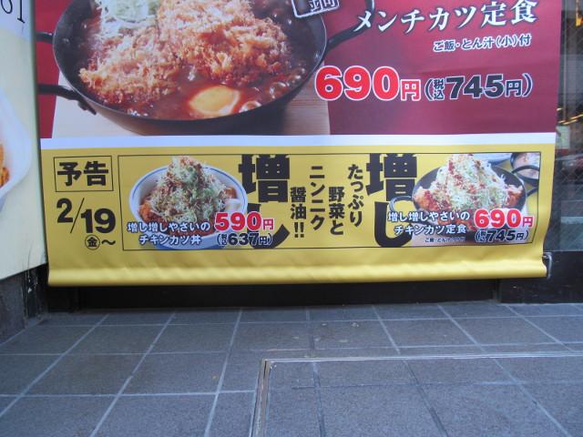 かつやタペストリーに増し増しやさいチキンカツ丼と定食の予告