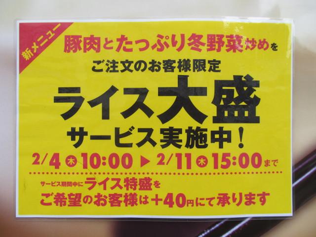 松屋豚肉とたっぷり冬野菜炒めライス大盛無料サービスの貼紙