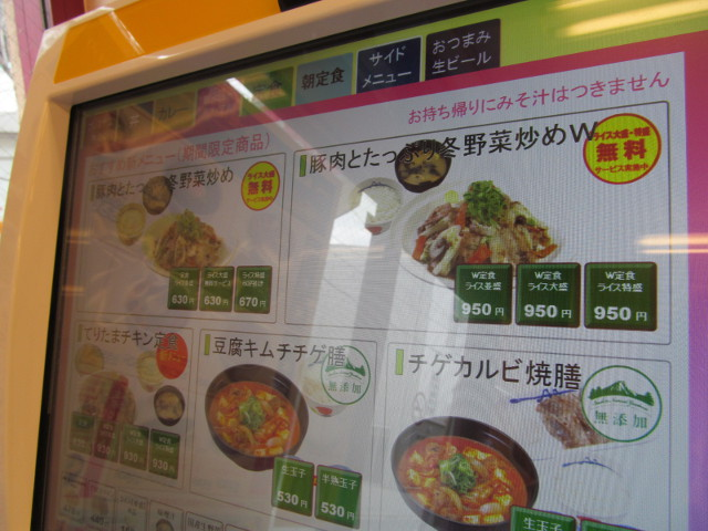 松屋券売機の豚肉とたっぷり冬野菜炒め画面