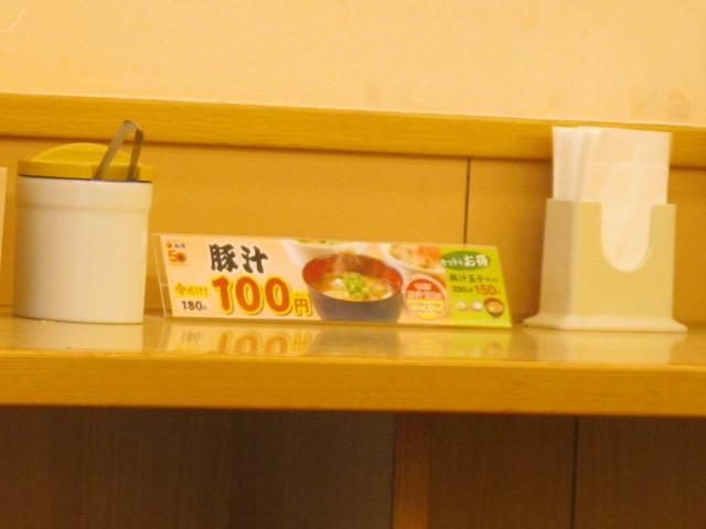 松屋カウンターの上はとん汁100円POP20160222