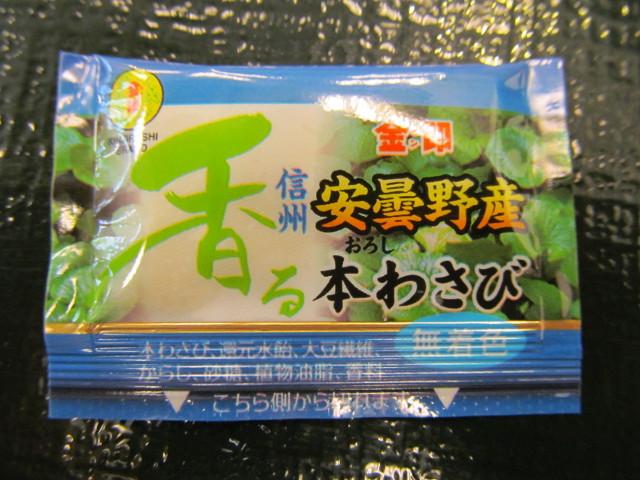 なか卯サーモン丼安曇野産わさびオモテ