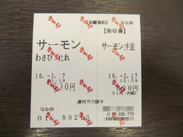 なか卯サーモン丼の食券