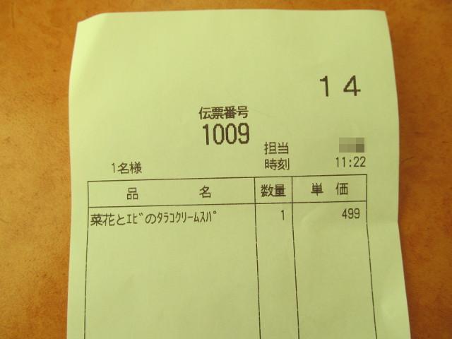 サイゼリヤ菜花とエビのタラコクリームスパゲッティ伝票寄り上