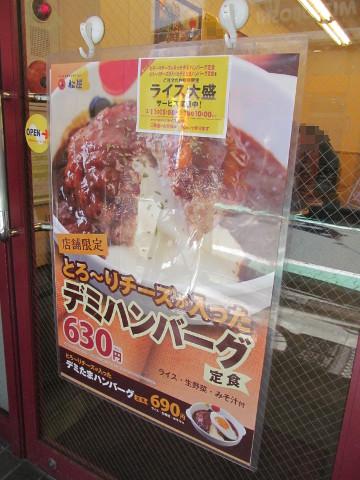 松屋とろーりチーズが入ったデミハンバーグ定食先行販売店ポスター寄り