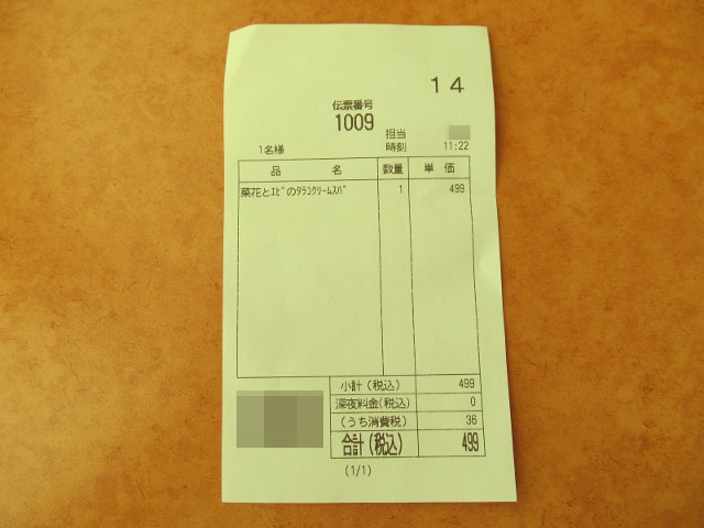 サイゼリヤ菜花とエビのタラコクリームスパゲッティの伝票