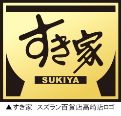 すき家スズラン百貨店高崎店ロゴ
