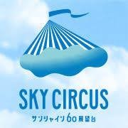SKYCIRCUSサンシャイン60展望台ロゴ