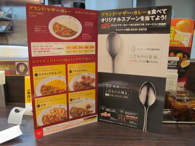 CoCO壱番屋店内グランドマザーカレー専用メニュー見開き