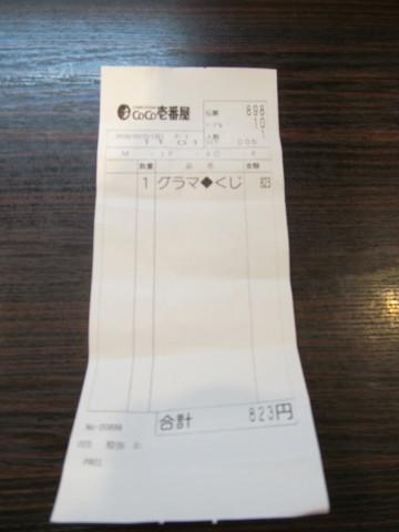 CoCo壱番屋グランドマザーカレーの伝票