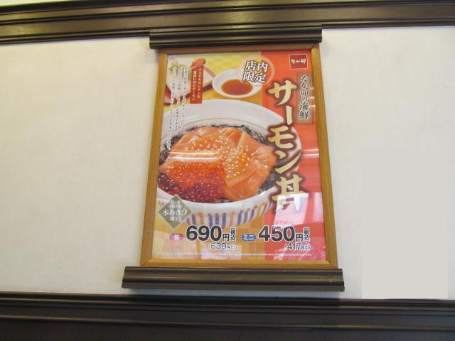 なか卯店内のサーモン丼ポスター