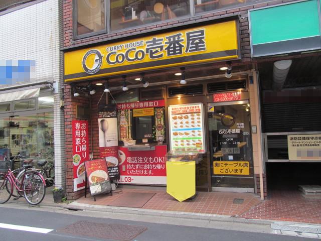 CoCo壱番屋に来ました20160201