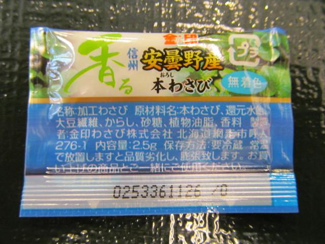 なか卯サーモン丼安曇野産わさびウラ