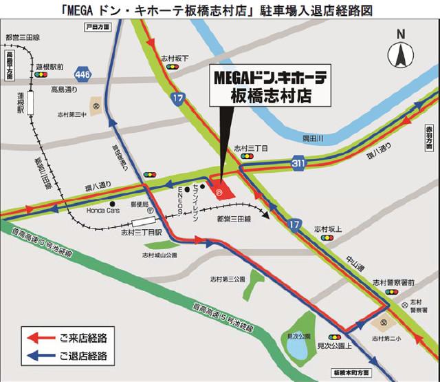 MEGAドンキホーテ板橋志村店駐車場入退転経路図640