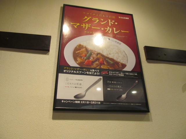 CoCO壱番屋店内のグランドマザーカレーポスター