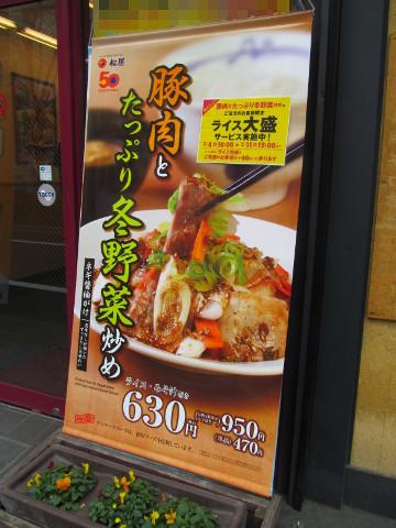 松屋豚肉とたっぷり冬野菜炒めタペストリー
