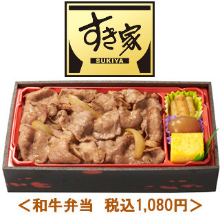 すき家1080円和牛弁当販売開始サムネイル
