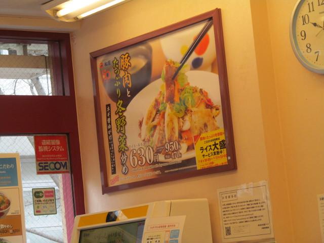 松屋券売機上の豚肉とたっぷり冬野菜炒めハーフサイズポスター