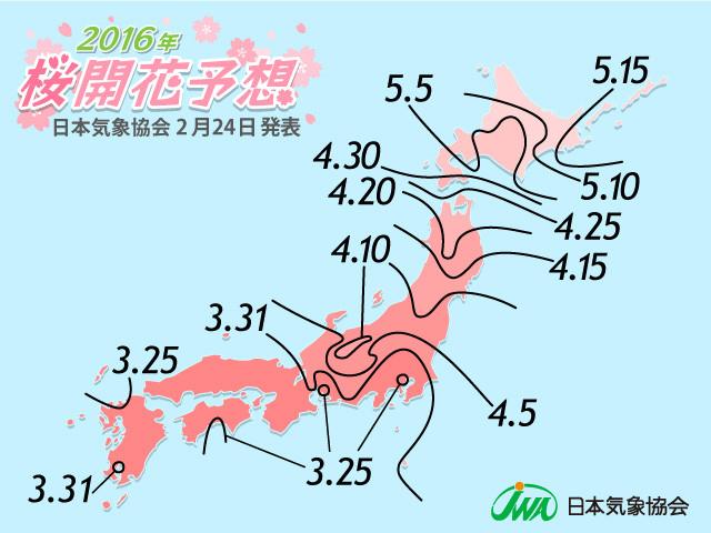 2016年桜開花予想20160224ver