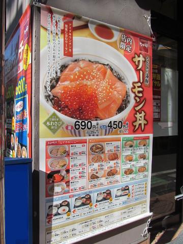 なか卯店前のサーモン丼タペストリー