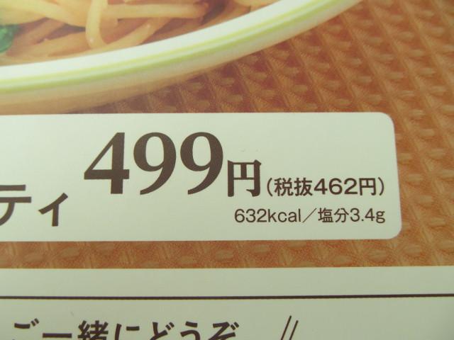 サイゼリヤ菜花とエビのタラコクリームスパゲッティ価格カロリー塩分