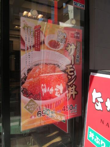 なか卯店前のサーモン丼ポスター