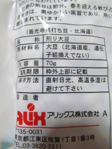 節分豆2016原材料