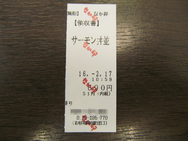 なか卯サーモン丼の食券の半券