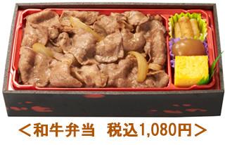 すき家1080円和牛弁当画像