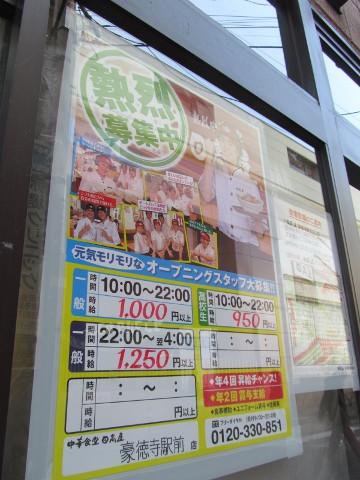 日高屋豪徳寺駅前店オープニングスタッフ募集の貼紙