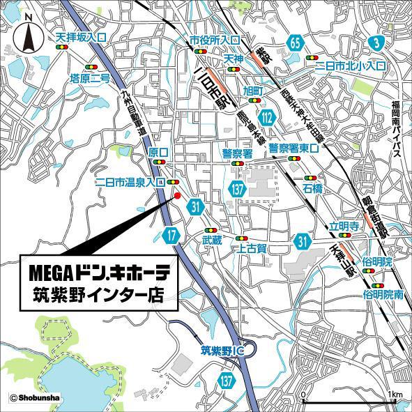MEGAドンキホーテ筑紫野インター店周辺地図