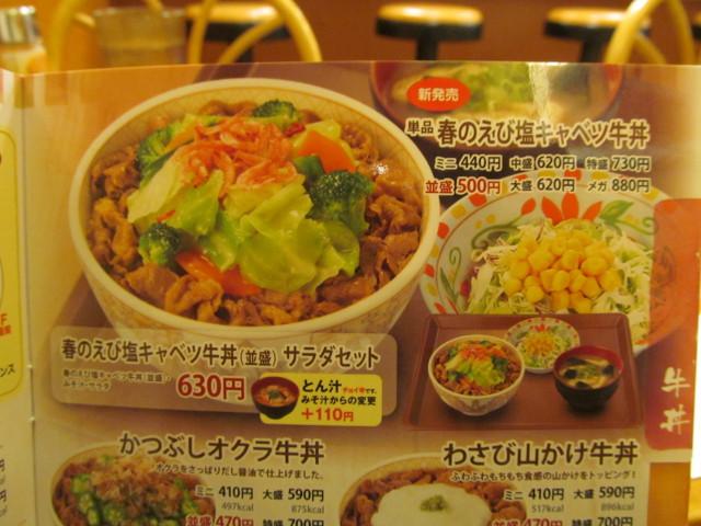すき家メニュー牛丼ページの春のえび塩キャベツ牛丼