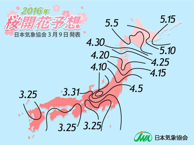 2016年桜開花予想前線図20160309ver