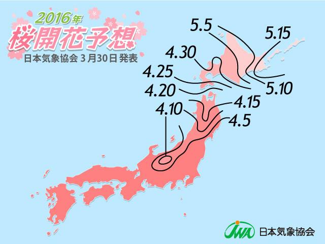 2016年桜開花予想前線図20160330ver