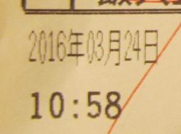 日高屋豪徳寺駅前店伝票の日時201603241058