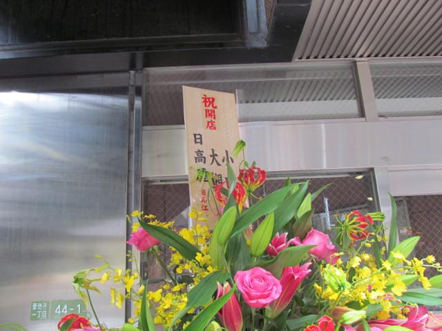 日高屋豪徳寺駅前店祝い花2