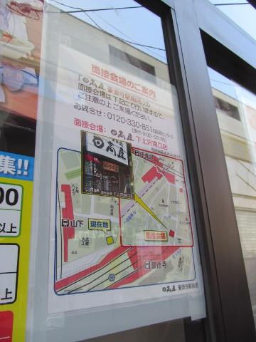 日高屋豪徳寺駅前店オープニングスタッフ面接会場は下北沢