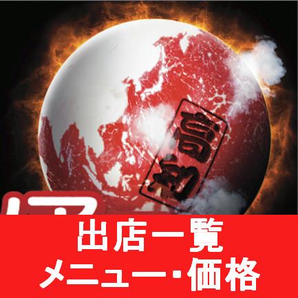 肉フェスツアー2016高知出店一覧メニュー価格サムネイル