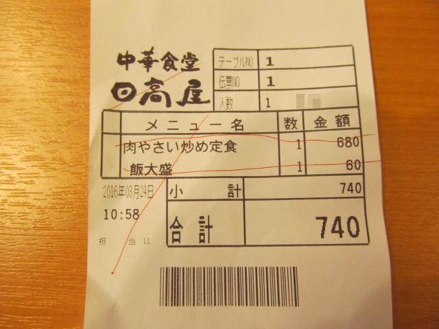 日高屋豪徳寺駅前店の肉野菜炒め定食ライス大盛の伝票