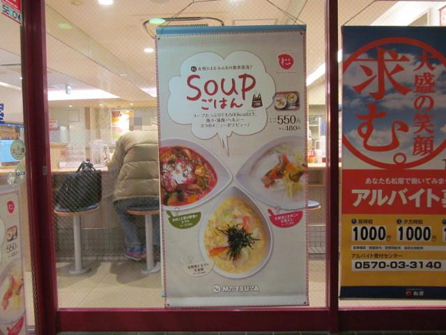 松屋店外のスープごはんタペストリー