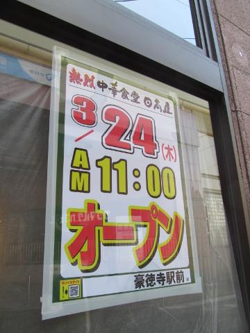 日高屋豪徳寺駅前店3月24日AM1100オープンの貼紙
