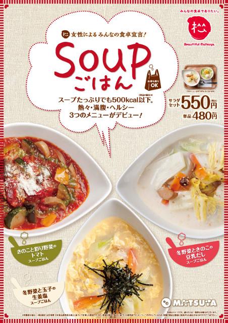 松屋スープごはん販売開始ポスター