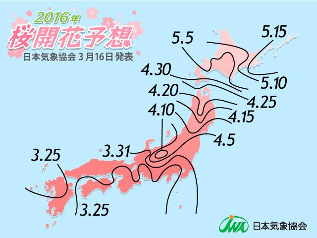 桜開花予想前線図20160316