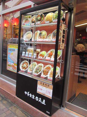 日高屋豪徳寺駅前店店前のショーケース
