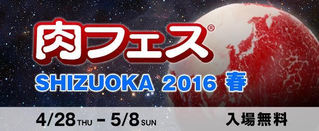 肉フェスSHIZUOKA2016バナー640