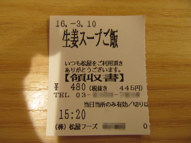 松屋冬野菜と玉子の生姜塩スープごはんの食券の半券