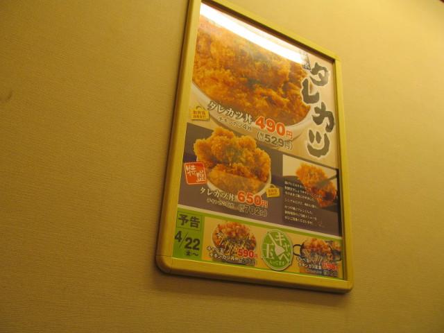 かつや店内のタレカツ丼ポスター