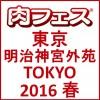 肉フェスTOKYO2016春明治神宮外苑開催サムネイル