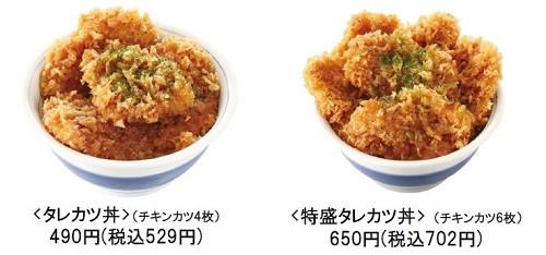 かつやタレカツ丼特盛タレカツ丼イメージ画像