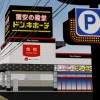 ドンキホーテ伊勢店オープンサムネイル