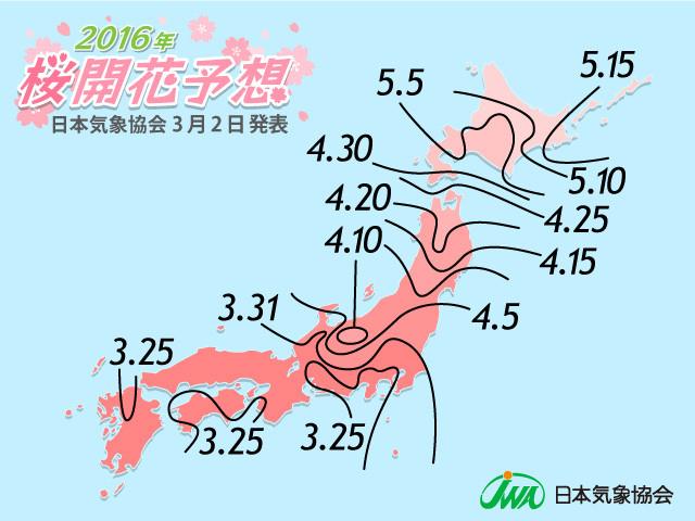 2016年桜開花予想前線図20160302